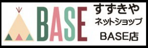 BASE店ブログ